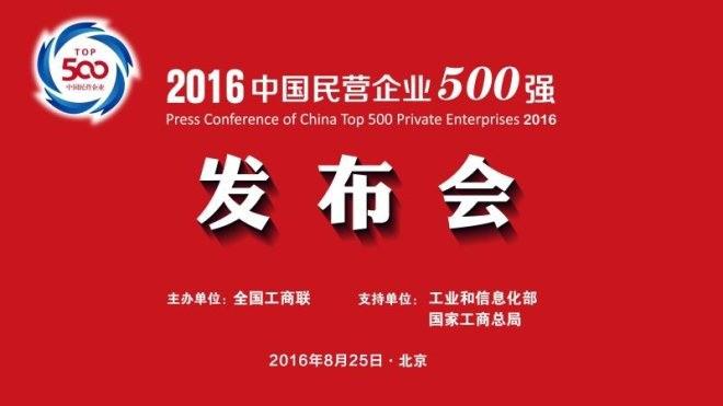 博能集团入选2016中国民营企业制造业500强